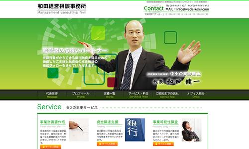 【WEB】和田経営相談事務所様 サイトリニューアル