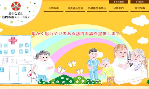 【WEB】済生会松山 訪問看護ステーション様 コーポレートサイト公開