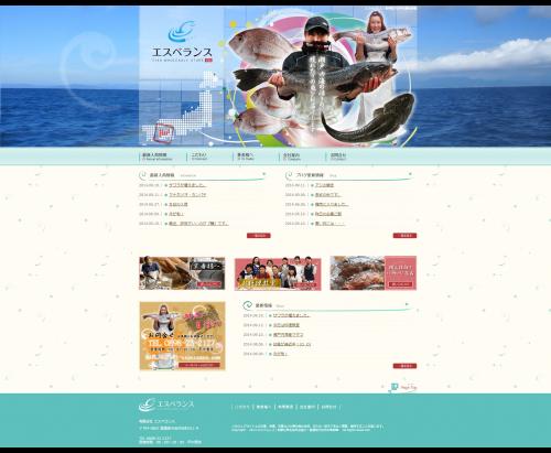 エスぺランス|新鮮な魚を毎日お届け!愛媛県今治市の魚卸業 急流鮮魚のエスペランス。くるしま 来島 海峡で育った活きのいい魚を水揚げされたままにお届けいたします。