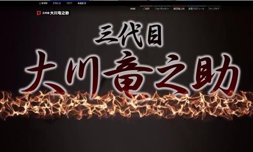 【WEB】劇団 竜之助様オフィシャルサイト公開