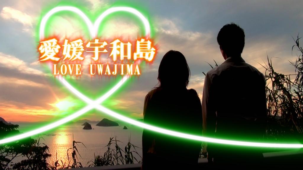 「LOVE UWAJIMA」 地元CMコンテスト