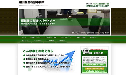【WEB】和田経営相談事務所様