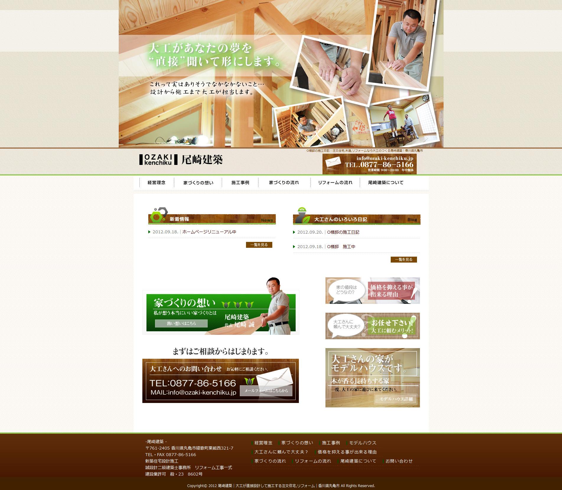 【WEB】尾崎建築様 コーポレートサイト公開