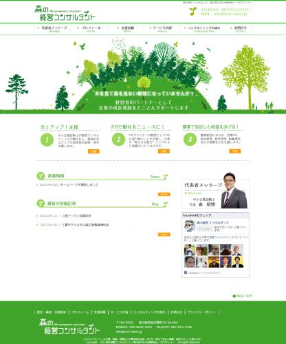 森の経営コンサルタント|香川県の中小企業診断士・PRプランナー