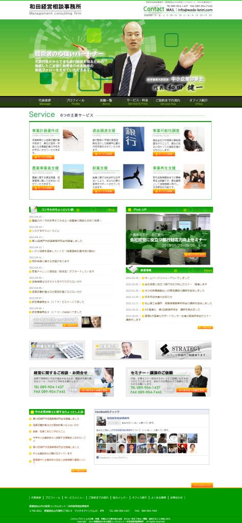 愛媛県松山市の経営コンサルタント|和田経営相談事務所