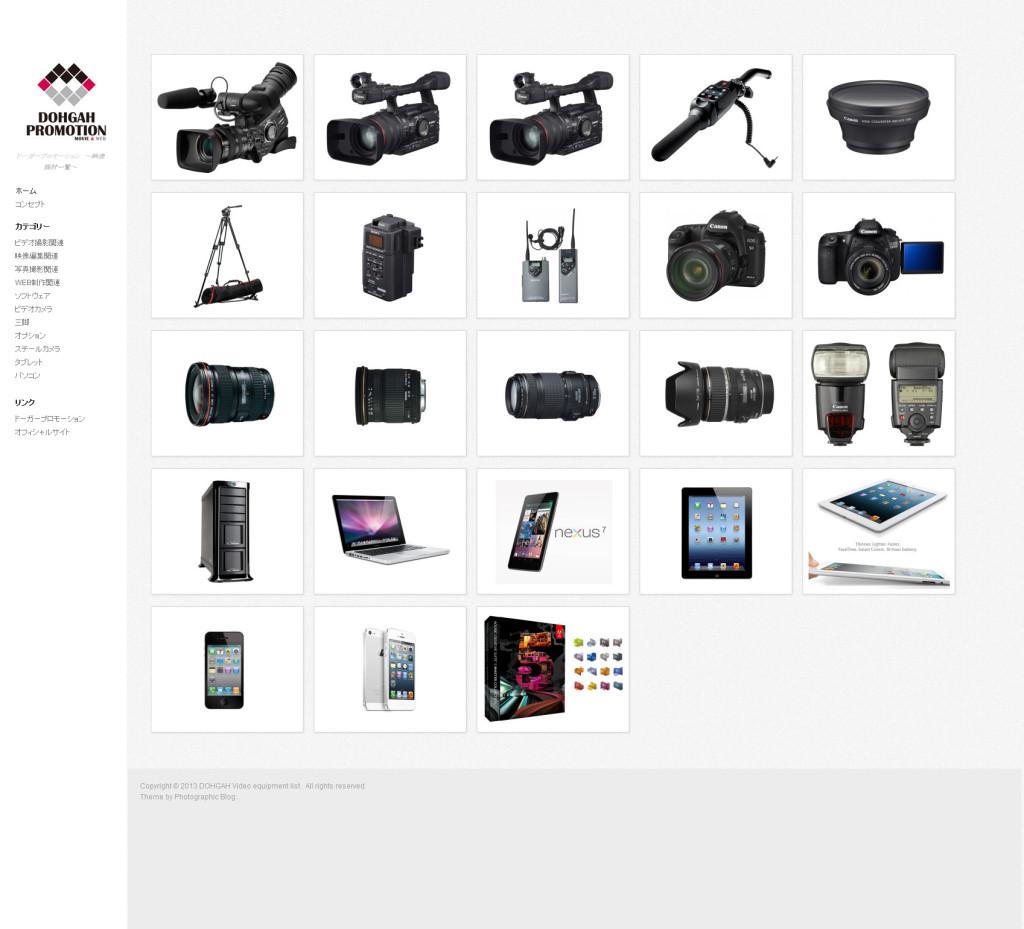 【お知らせ】所有機材リスト専用サイト オープンしました。