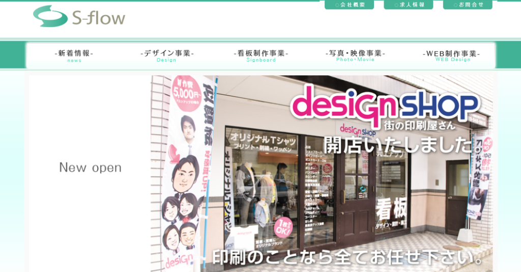 【WEB】株式会社S-flow様 コーポレートサイト公開