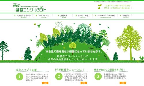 【WEB】森の経営コンサルタント様 コーポレートサイト公開