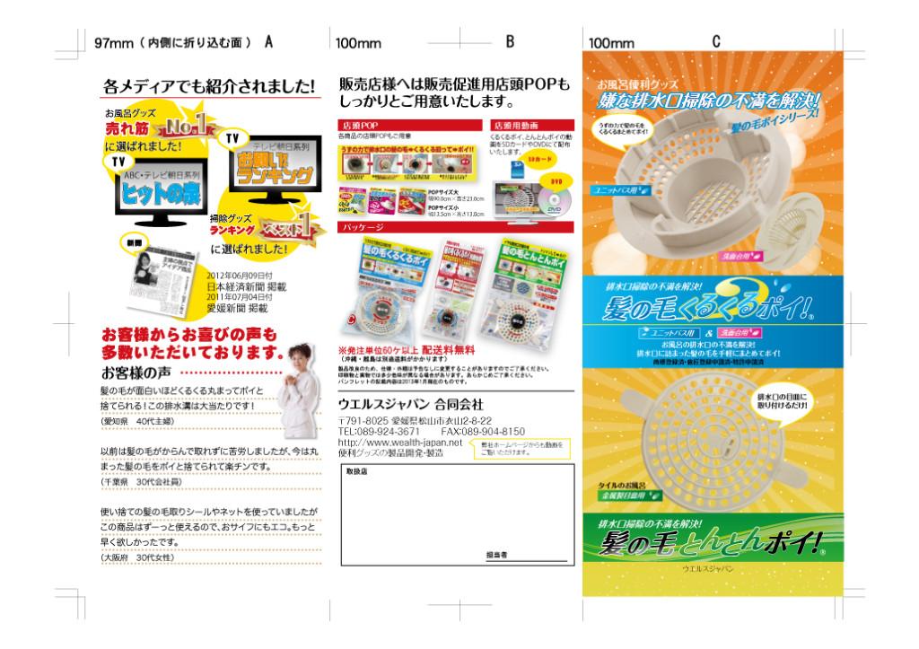 【パンフレット】ウエルス・ジャパン(合) A4 3つ折りパンフレット