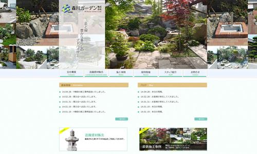 【WEB】株式会社森川ガーデン様 コーポレートサイト公開