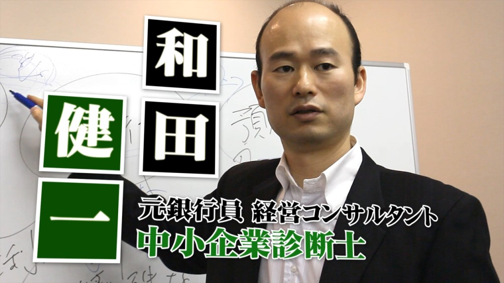 【映像】和田経営相談事務所様 プロモーション映像公開