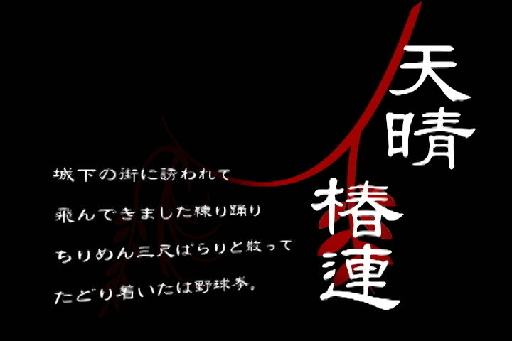 【DVD】2009まつやま祭 天晴椿連様 DVDオープニング