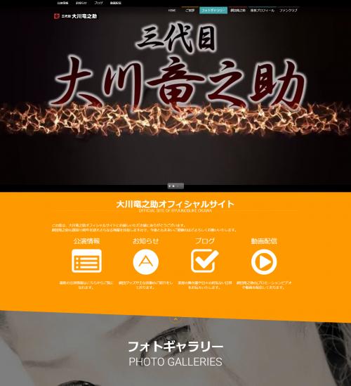 三代目大川竜之助オフィシャルサイト|劇団竜之助 大衆演劇公演情報