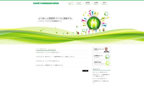 【WEB】(株)グッドコミュニケーション様 コーポレートサイト公開