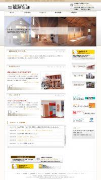 【WEB】福岡住建様WEBサイト